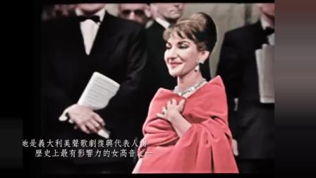 《卡拉斯:为爱而声 Maria by Callas 》台湾预告片中文字幕