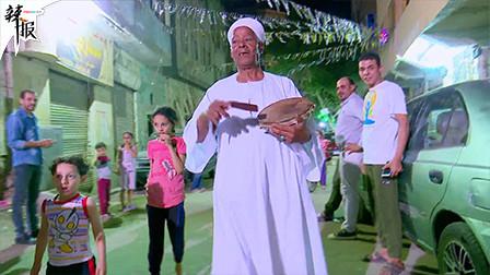 斋月里的埃及古老职业——打更人