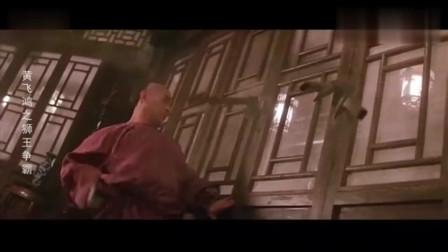 """黄飞鸿只身赴宴赵天霸摆下鸿门宴,勇闯""""天罗地网"""",太酷了"""