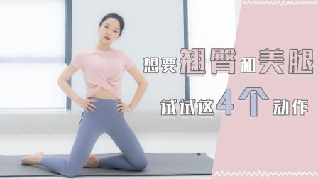 没时间去做大器械 4个超简单的臀腿动作练起来!