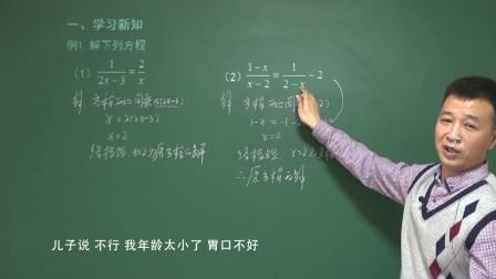 8第八节:分式方程2