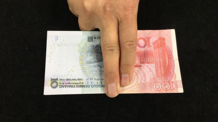 魔术揭秘:手轻轻一摸,10块钱瞬间变成100块,方法真简单