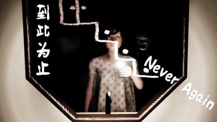 【小握解说】镜子里的世界好恐怖《到此为止Never Again》第3期