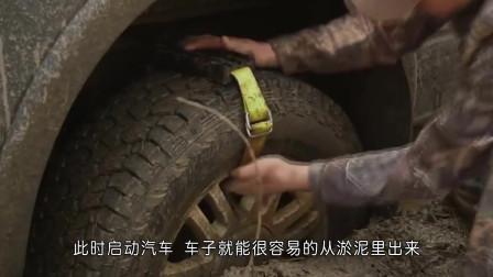 国外小伙发明汽车防滑神器,掉进泥坑只需要一个它,轻松解决!