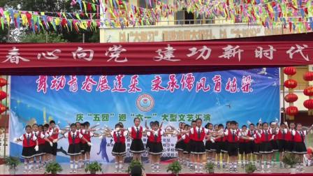 """2019年孟塘镇""""庆五四迎六一""""文艺汇演(高清版)"""