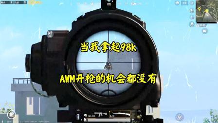 刺激战场98k和AWM的对决 到底谁能赢?