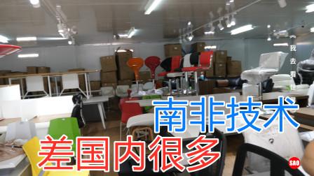 在南非做办公用品的中国人,这边的技术比国内差很多