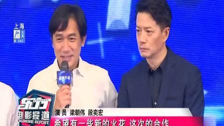 《猎狐行动》开机发布会 东方电影报道 20190527