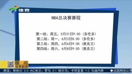 晚间体育新闻 2019 NBA总决赛赛程