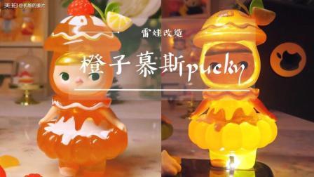 【盲盒改娃】毕奇蘑菇变身橙子慕斯蛋糕! 新手滴胶教程