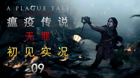 紫雨carol《瘟疫传说:无罪》初见实况09【在城墙的阴影下】