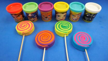 彩泥橡皮泥手工制作棒棒糖和冰淇淋玩具Doh超级英雄