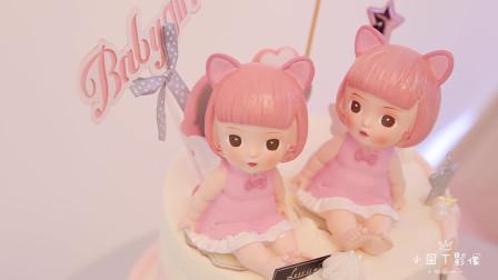 双胞胎姐妹生日Party