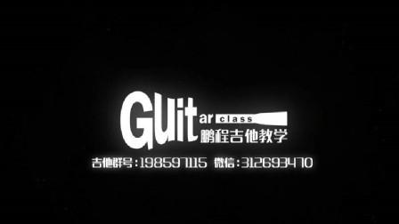 鹏程吉他 RE型音阶教学
