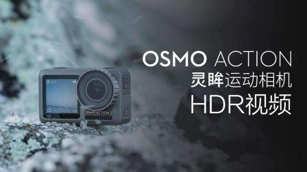 灵眸Osmo运动相机系列教学视频 – HDR 视频