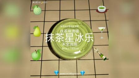 """""""抹茶星冰乐""""未全消啦~"""