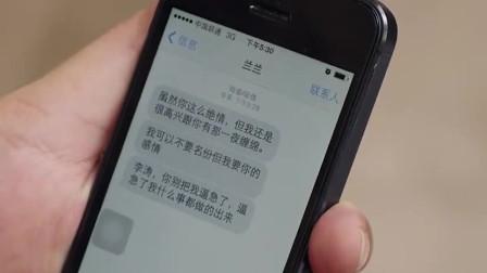 老总手机忘记带老妈无意看到短信内容吓得赶紧把手机藏起来