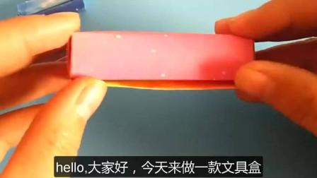 手工折纸文具盒简单易学,好看又实用,孩子们都很喜欢