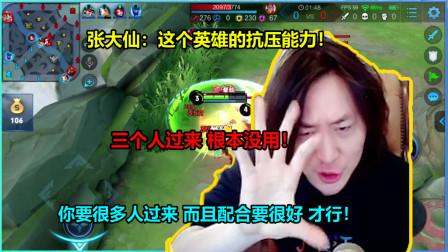 张大仙:这个英雄的抗压能力真的是太强了!三个人来抓都抓不死的!