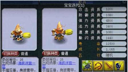 梦幻西游:天兵迭代后的造型炸了!老王建议武器换成篮球效果更好