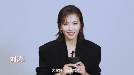 刘涛邀你关注具有全球影响力的女性盛会ELLE active