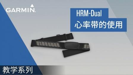 【教学】HRM-Dual双模心率带:心率带的使用