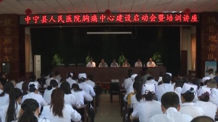 中宁县人民医院启动胸痛中心建设