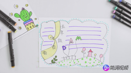 五年级英语手抄报, 以五年级为主题的手抄报,简单易学