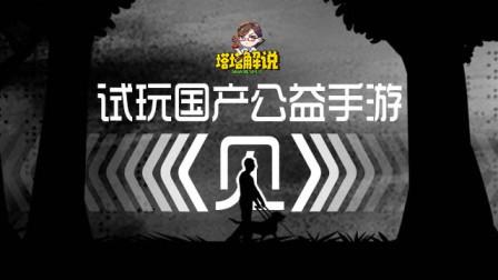 【塔塔解说】口碑炸裂的手游《见》,体验感极差!