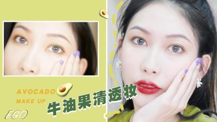 【夏日牛油果清透妆+化妆刷用法科普!】