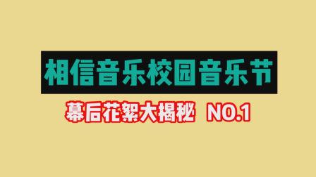2019相信音乐校园音乐节幕后花絮大揭秘No.1