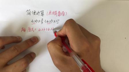 小学升初中常考题: 这道简便运算题,看老师教你如何快速解答