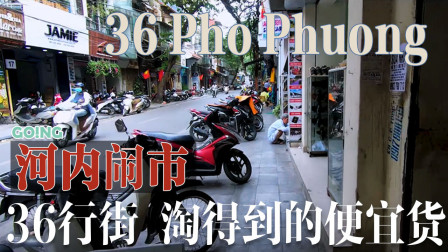 【GOING|游记】鸡蛋配啤酒咖啡,郭队在三十六行街吃的这都是什么!?-Goingworld