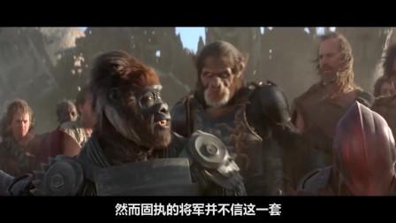 解说一部科幻电影《决战猩球》, 猩猩成为霸主, 人类是他们的