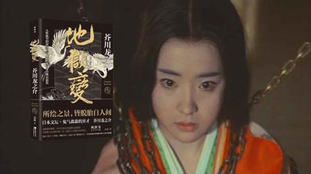 5分钟读芥川龙之介《地狱变》为完成艺术,他看着女儿被活活烧死