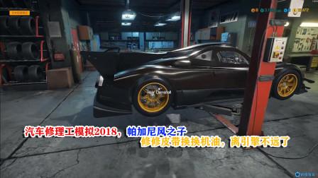 汽车修理工模拟2018,帕加尼风之子,修修皮带换换机油