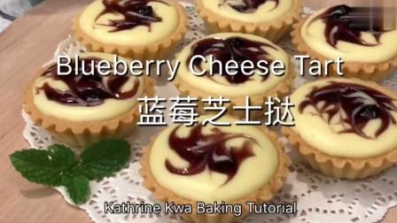 蓝莓芝士挞 Blueberry Cheese Tart -1