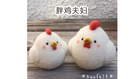 【果儿羊毛毡手作】——胖鸡夫妇