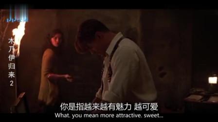 木乃伊归来2:美女看见毒蛇,一脚踢向老公,有这老婆也是醉了