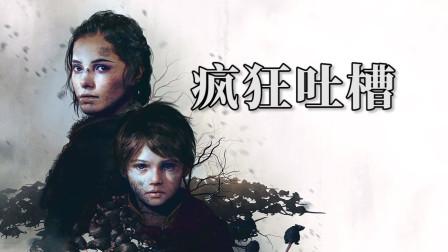 【游戏特色】吐槽《瘟疫传说:无罪》