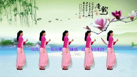 红儿最新原创32步广场舞《花儿哪有阿妹俏》新潮简单时尚有教学