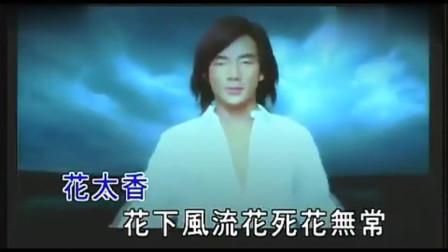 任贤齐版楚留香主题曲 花太香 太经典被很多作品引入