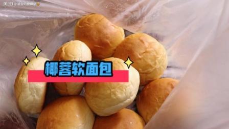 椰蓉软面包和小面包
