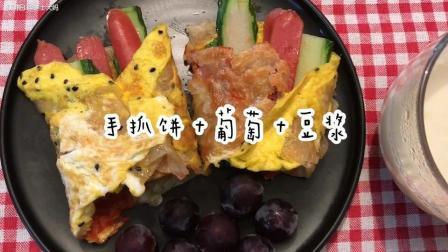 day 9 50.kg 早餐: 手抓饼+葡萄+豆浆