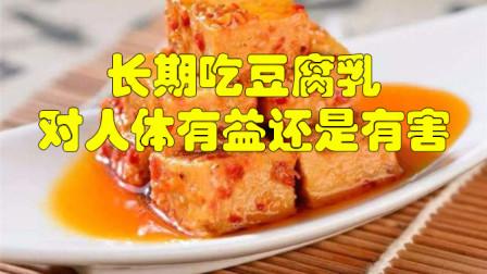 """长期吃豆腐乳,对人体""""有益""""还是""""有害""""?现在知道为时不晚"""