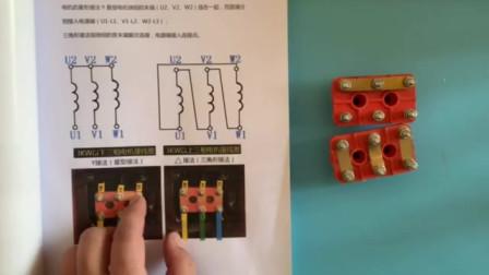 电工知识:电机星形接法三角形接法区别?分别适合多大电机?