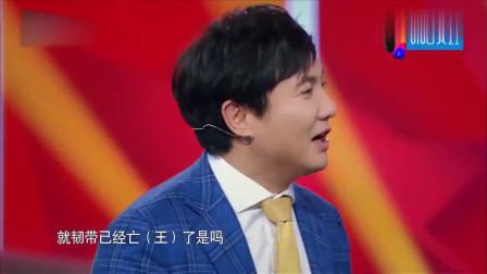 """王牌对王牌:沈腾贾玲演""""苦鸳鸯"""",王源秒猜对,智商太高了!"""