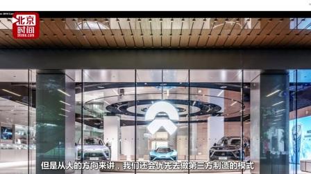 : 蔚来汽车和江淮的合作模式非常高效