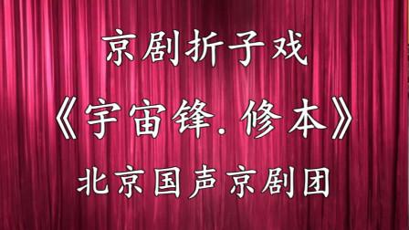 京剧折子戏《宇宙锋.修本》(北京国声京剧团)(制作:草根老顽童)(20190526)