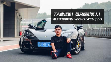栗子的Vlog丨TA像超跑!但只吸引男人!试路特斯Evora GT410 Sport